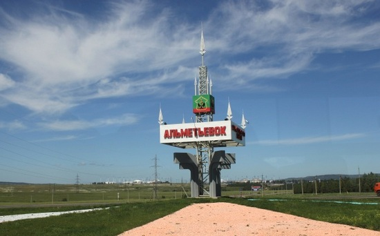 нефтяная столица Татарстана
